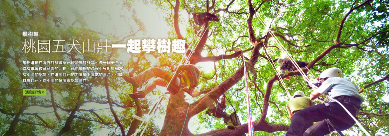 五犬山莊一起攀樹趣