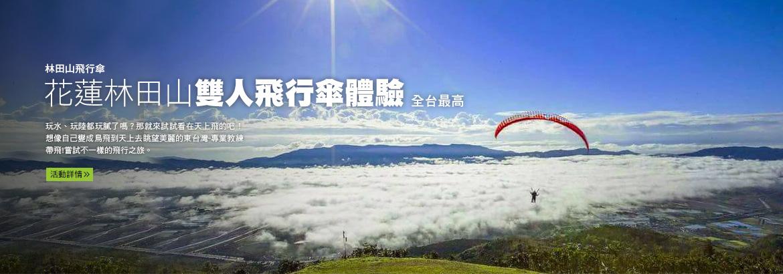 翱翔天際-全台最高飛行傘